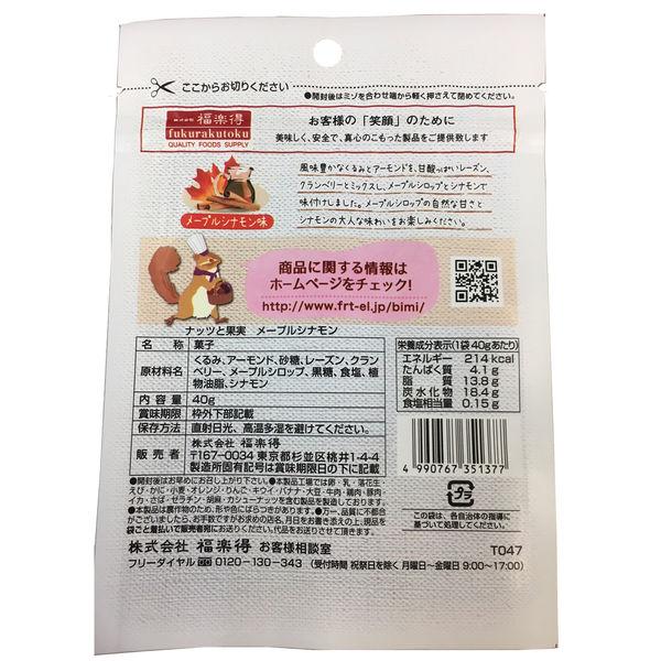 ナッツと果実メープルシナモン 3袋