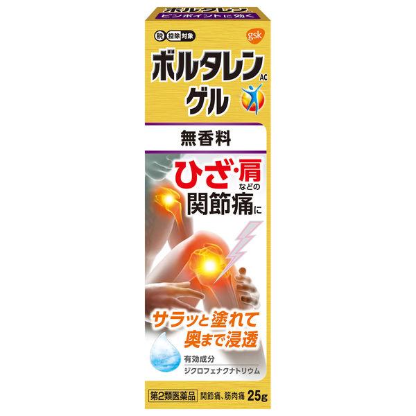 アスクル】ボルタレンACゲル 25g グラクソ・スミスクライン【第2類 ...