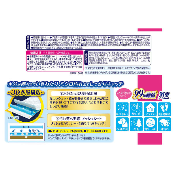ウェーブ超保水フロアウェット微香1パック