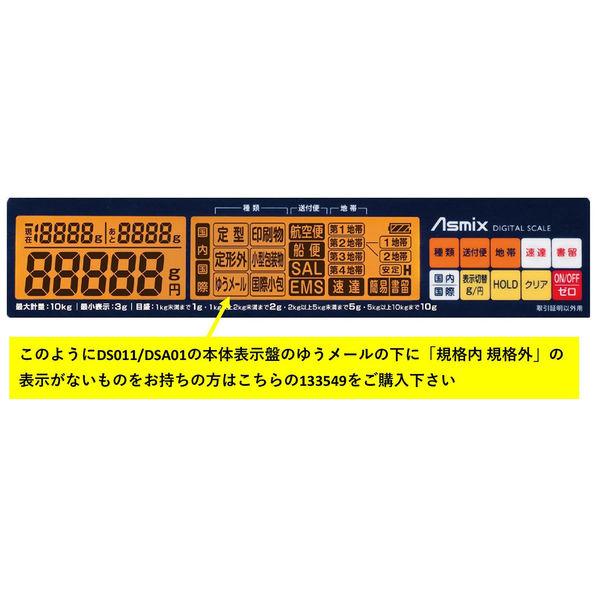 アスカ DS011/DSA01 改定部材セット20191001 規格外非対応 133550(直送品)