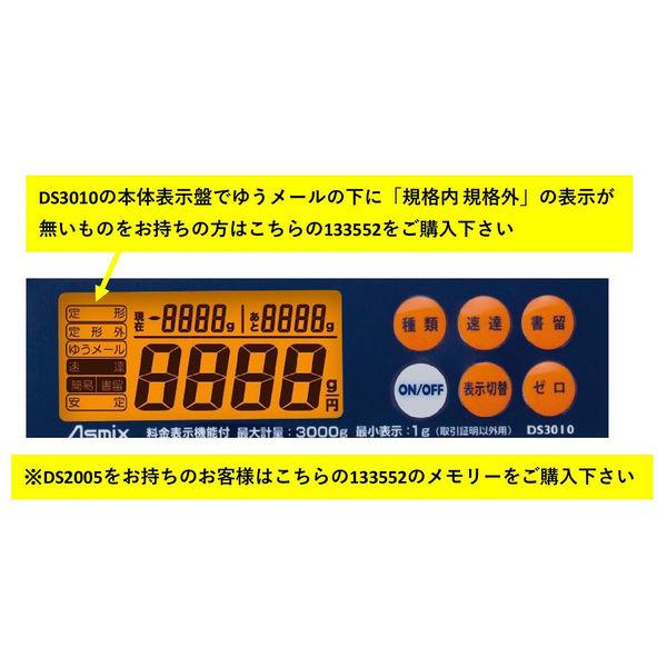 アスカ DS3010/DS2005 改定部材セット20191001 規格外非対応 133552(直送品)