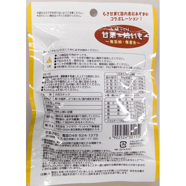 甘栗&焼き芋 45g 犬用  1袋