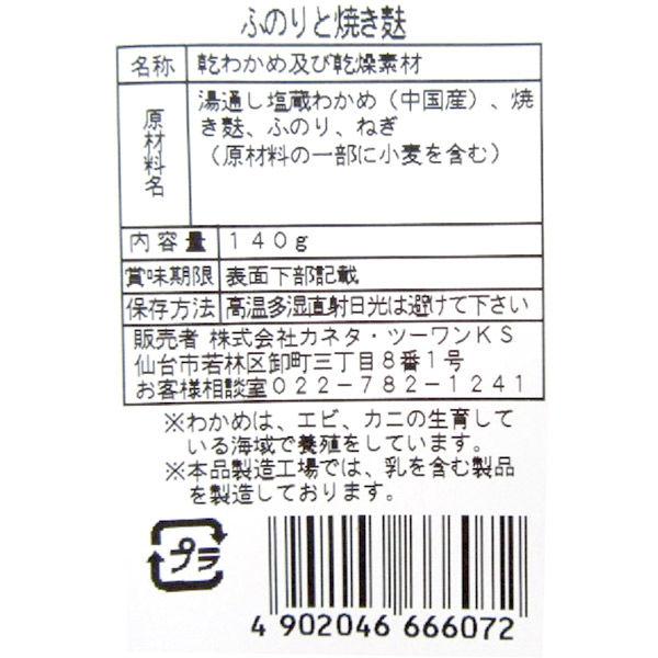 お徳用味噌汁の具布のりと焼麩 1袋