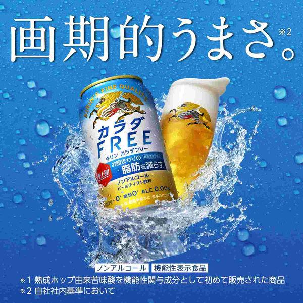 カラダFREE (ノンアルコール)6缶