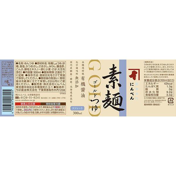 にんべん ゴールドつゆ 素麺