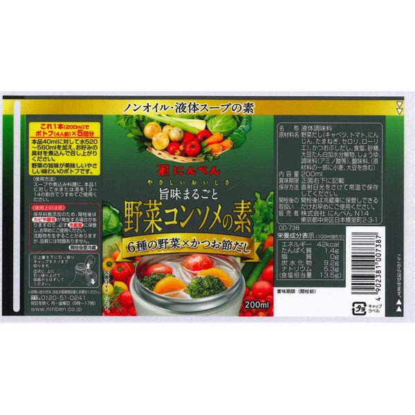 にんべん 野菜コンソメの素希釈タイプ3本