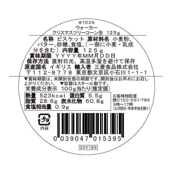 クリスマスツリー(コーン)缶#1539D