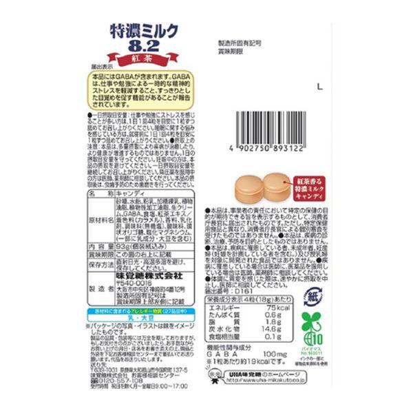 機能性表示食品 特濃ミルク8.2 紅茶