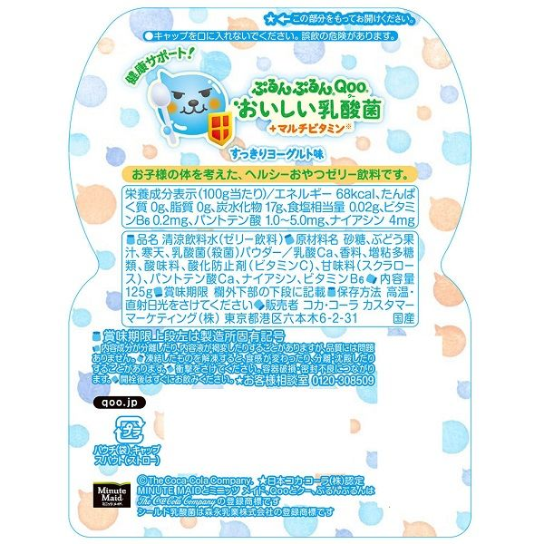 ぷるんぷるんQooおいしい乳酸菌125g