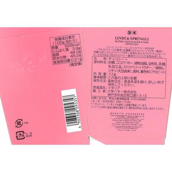 リンドール・ストロベリーBOX6P 2袋