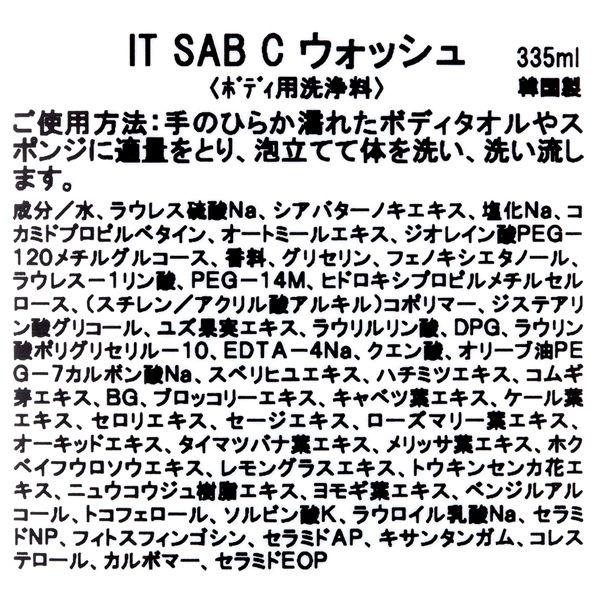 (N)SAB Cボディウォッシュ  1個