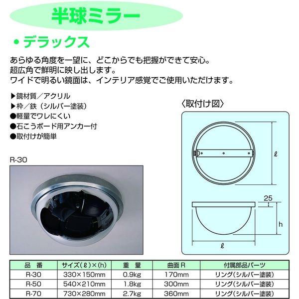 信栄物産 半球ミラー デラックス φ540×210mm R-50(直送品)
