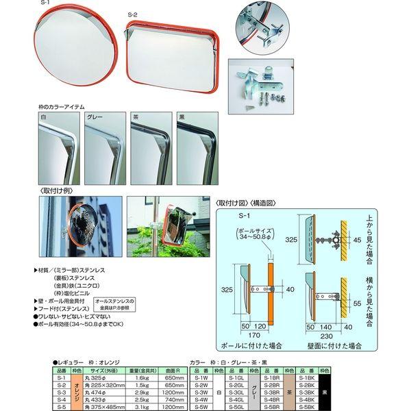 信栄物産 ステンレスミラー 角型 320×225mm(白) S-2W(直送品)