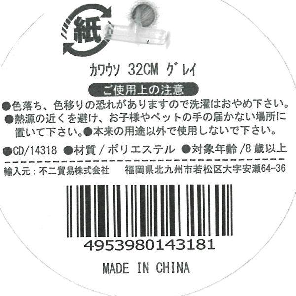ぬいぐるみ カワウソ 32×9×12cm