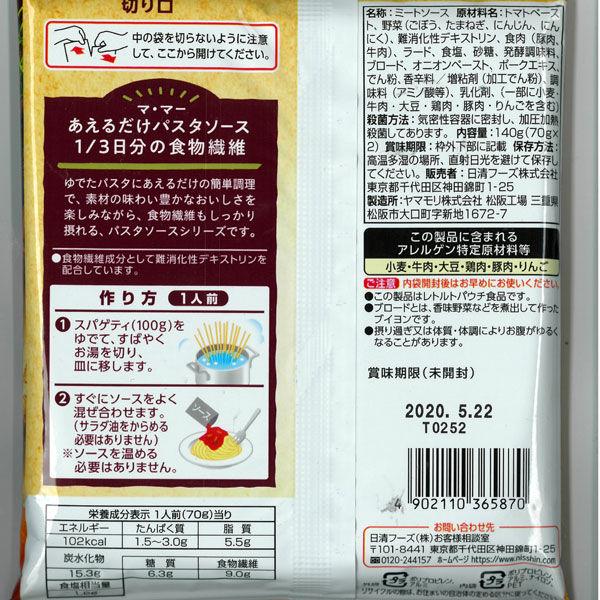 マ・マー ごぼうと香味野菜のミートソース