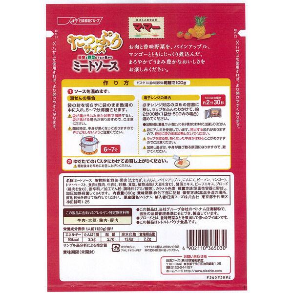マ・マー果実と野菜のうまみ ミートソース