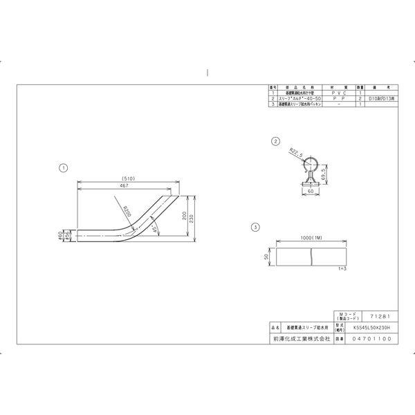 前澤化成工業 前澤 KSS45L50X230H継手 基礎貫通スリーブ 2323405(直送品)