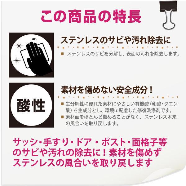 復活洗浄剤 ステンレス用 4L #00017660031040 カンペハピオ(直送品)