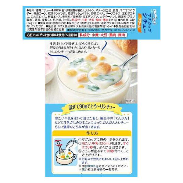 ハウス食品 マグカップシチュークリーム