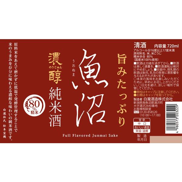 白瀧酒造 濃醇魚沼 純米 720ml