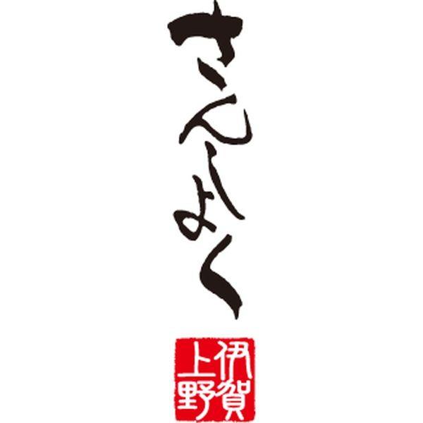 伊賀上野の里ハムセット OS-40