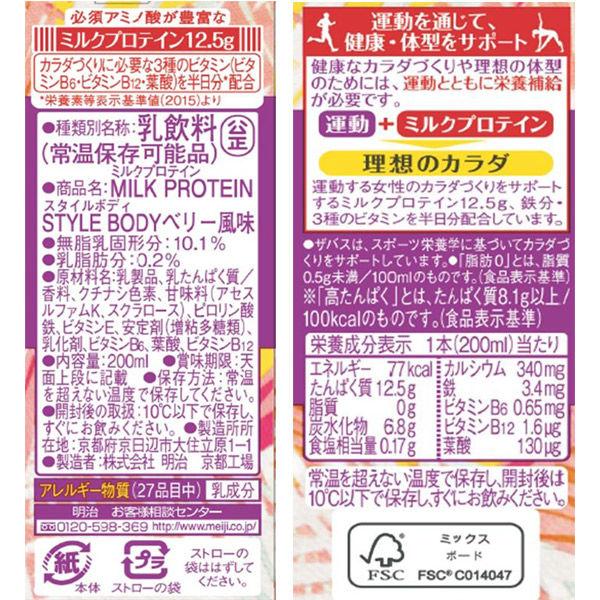 ザバス ミルクプロテインベリー風味24本