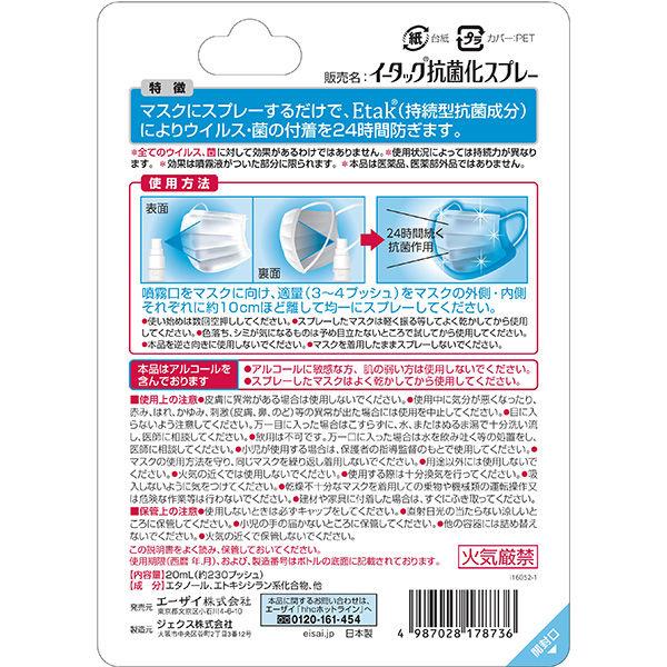 抗菌 スプレー イータック 化 イータック抗菌化スプレーαはマスク使える?効果はある?|どさんこママいんふぉ