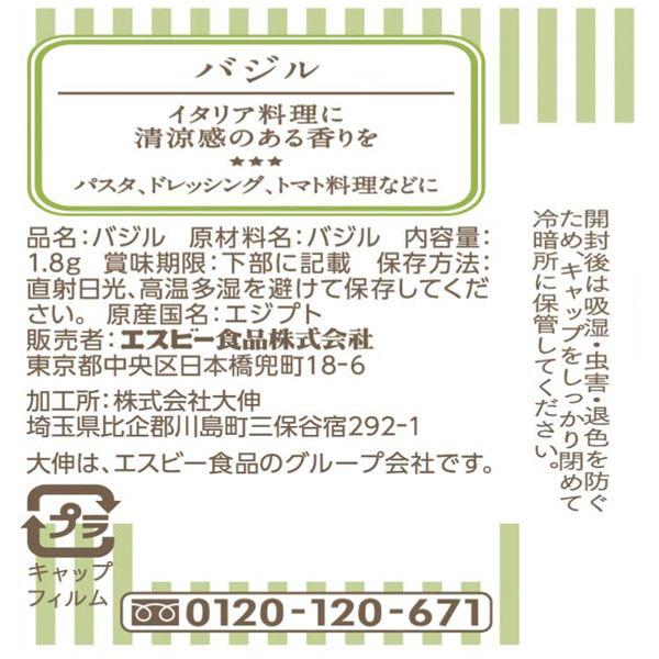 スマートスパイス バジル 1.8g 2本