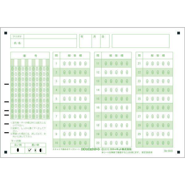 スキャネット マークシート A5(テスト・採点用)30問5択 SN-0043 1箱(1000枚入)(直送品)