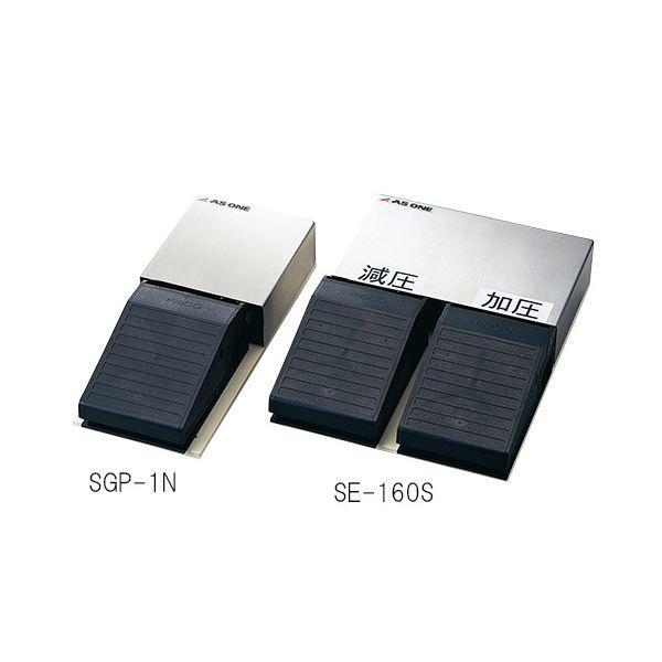 アズワン グローブボックス内圧調整装置(フットスイッチ式) 加圧/減圧 SE-160S 1個 3-6505-02(直送品)