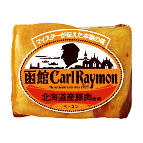 函館カール・レイモン ベーコン2個セット