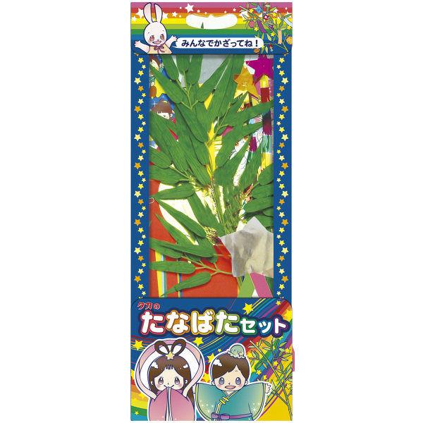 七夕飾り 1セット ササガワ (取寄品)