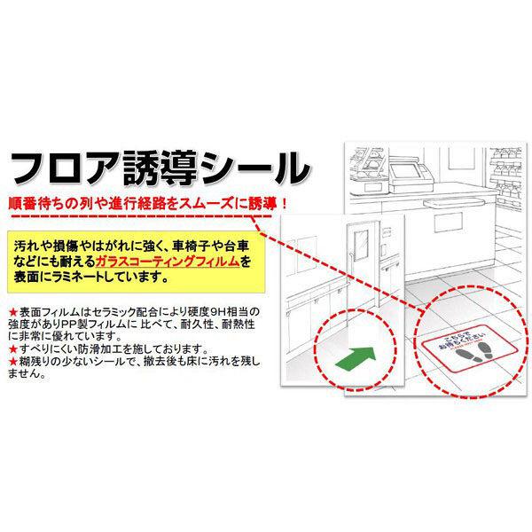 長門屋商店 フロア誘導シール 足型四角(A3)赤 FN9320 1枚 (直送品)