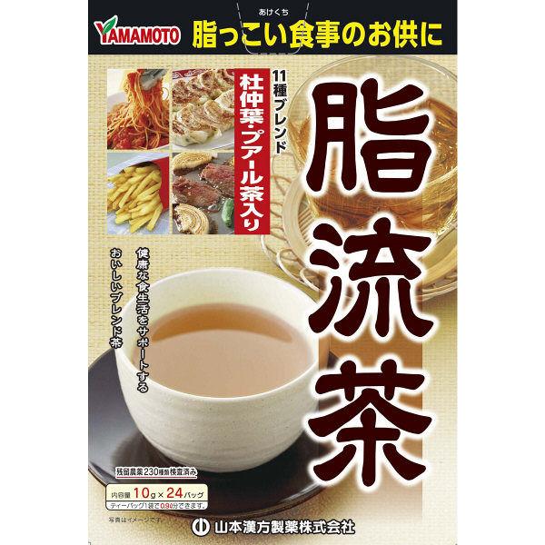 山本漢方製薬 脂流茶 24包