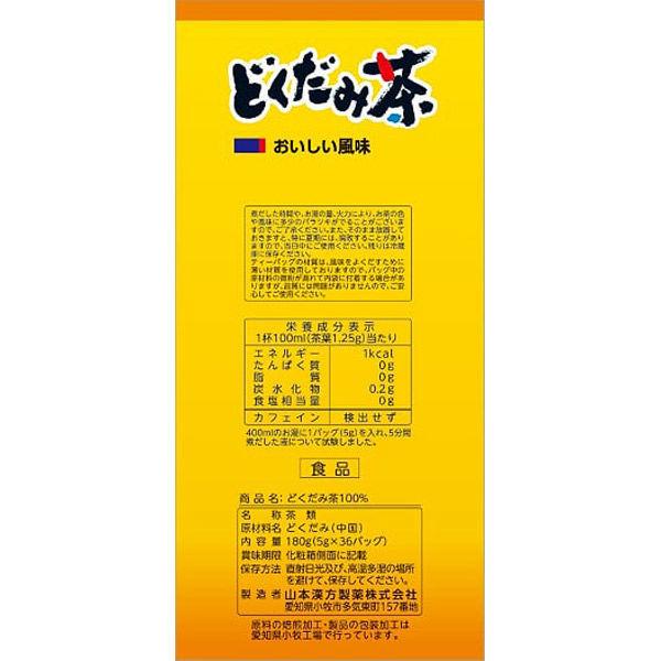 山本漢方製薬 どくだみ茶100% 36包
