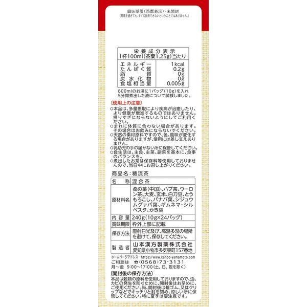 山本漢方製薬 糖流茶 24包