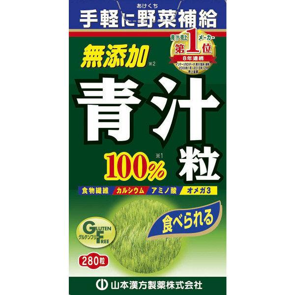 山本漢方製薬 大麦若葉青汁 粒 280粒