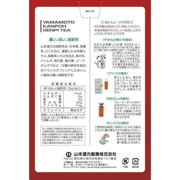 山本漢方製薬 濃い旨い減肥茶 24包
