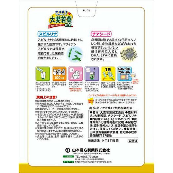 山本漢方製薬 オメガ3大麦若葉粉末36包