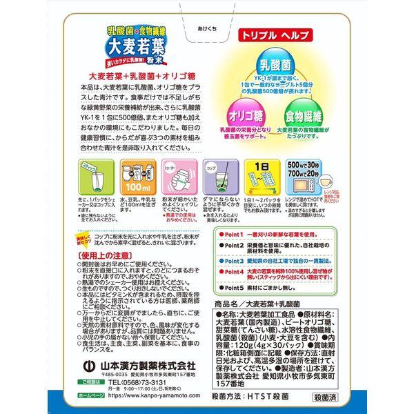 山本漢方製薬 徳用乳酸菌大麦若葉 2箱