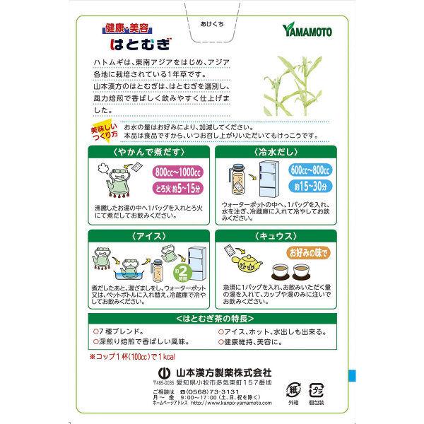 山本漢方製薬 はとむぎ 16包×2箱