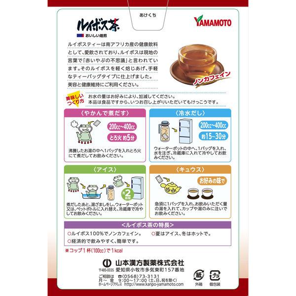 山本漢方製薬 ルイボス茶 20包×2箱