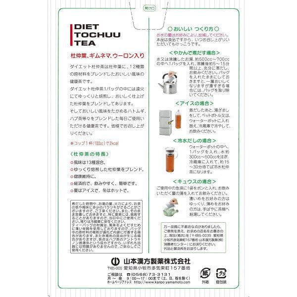 山本漢方製薬ダイエット杜仲茶24包×2箱