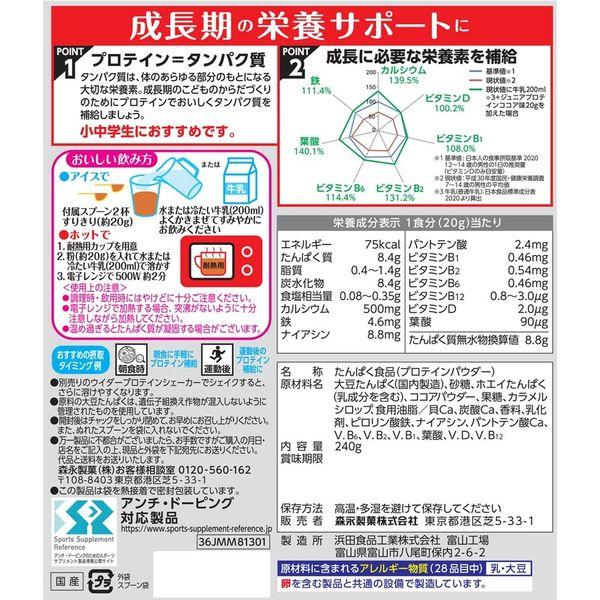 ジュニアプロテイン ココア味 240g