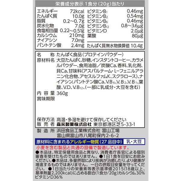 おいしい大豆プロテイン コーヒー360g