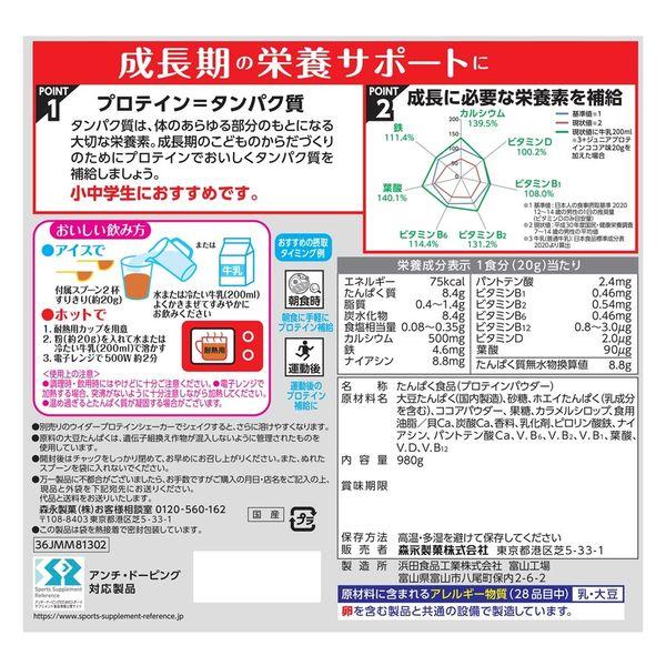 ジュニアプロテイン ココア味980g×3