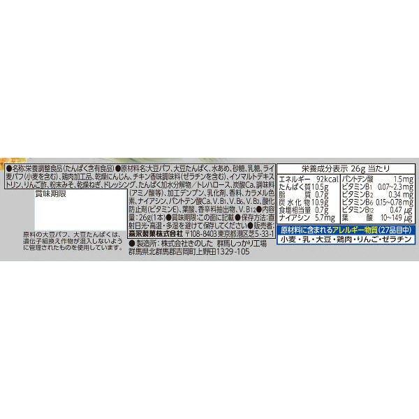 インバープロテイン ヘルシーチキン12本