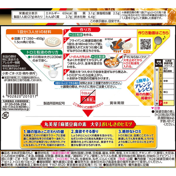 丸美屋 麻婆豆腐の素 大辛  1個