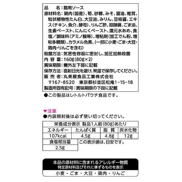 かけうま麺用ピリ辛ジャージャー麺の素1個