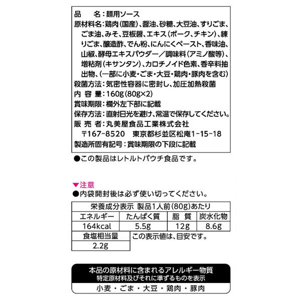 かけうま麺用ソース 四川風担々麺の素1個